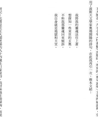 幻城-中文版內頁二校-5
