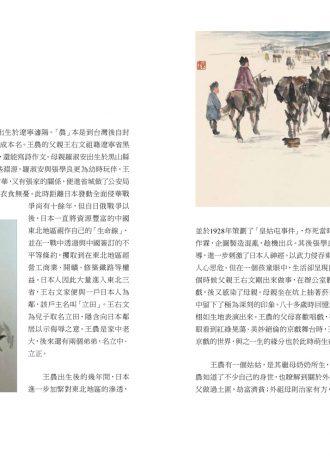 0409王農內頁-1-5