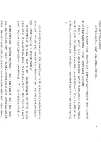 005-156-10公分_內文(2)-2