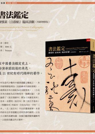 書法鑑定02