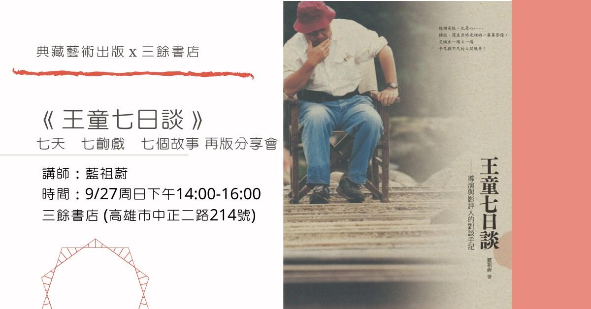 典藏x三餘書店《王童七日談》七天七齣戲七個故事 再版分享會