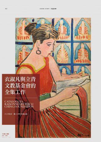 今藝術&投資 336期 COVER STORY-1