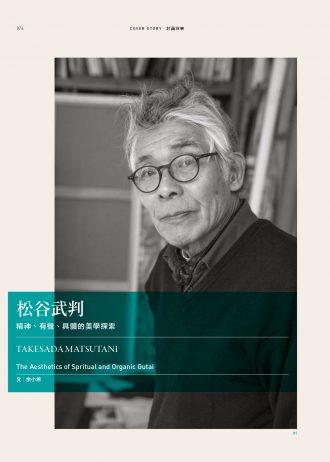 今藝術&投資 337期 COVER STORY-1