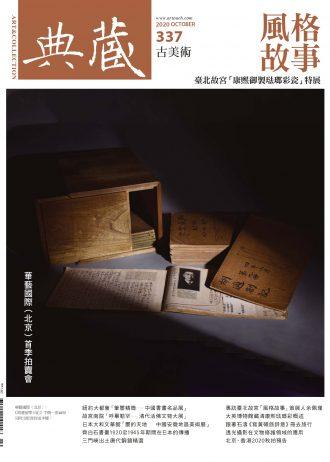 古美術337-COVER