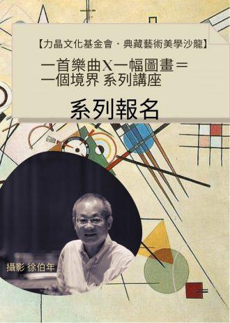 【力晶文化基金會.典藏藝術美學沙龍】一首樂曲X一幅圖畫= 一個境界 系列講座