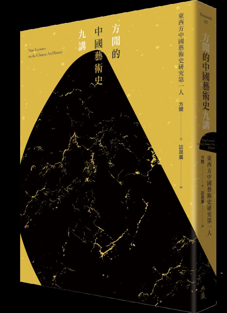 前文摘自《方聞的中國藝術史九講》