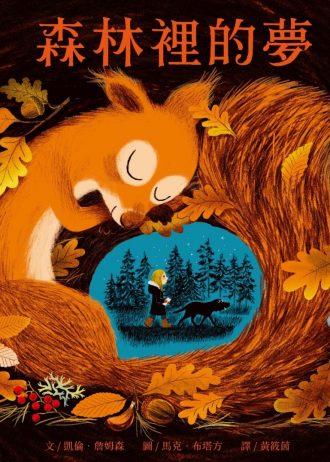 森林裡的夢-平面(高)