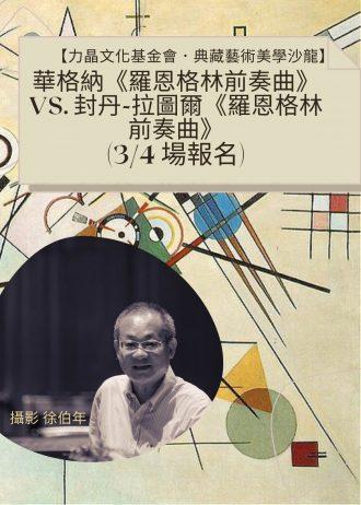 【力晶文化基金會.典藏藝術美學沙龍】一首樂曲X一幅圖畫= 一個境界 系列講座 (1)