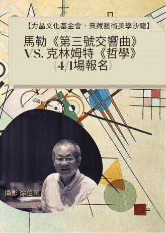 【力晶文化基金會.典藏藝術美學沙龍】一首樂曲X一幅圖畫= 一個境界 系列講座 (2)