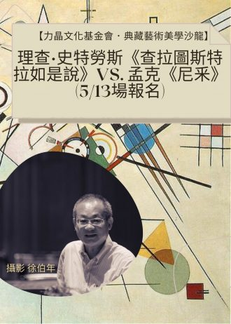 【力晶文化基金會.典藏藝術美學沙龍】一首樂曲X一幅圖畫= 一個境界 系列講座 (3)