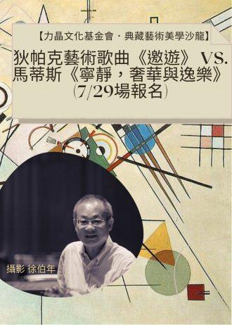 【力晶文化基金會.典藏藝術美學沙龍】一首樂曲X一幅圖畫= 一個境界 系列講座 (5)