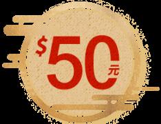 首頁discount_$50元