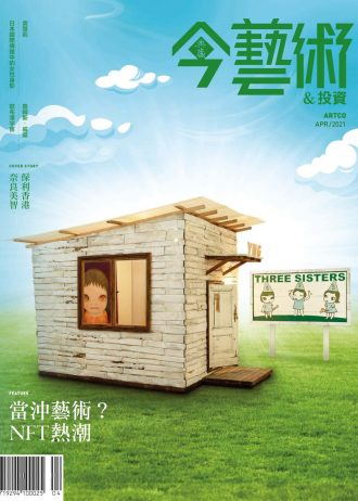 今藝術UDN-封面