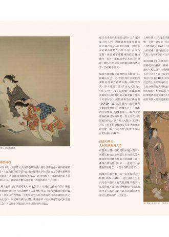 古343-展覽 福田美人_page-0001