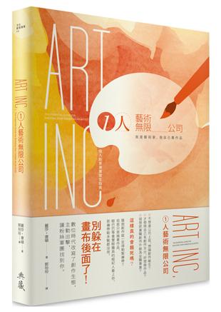 art-inc立體書封_310x437